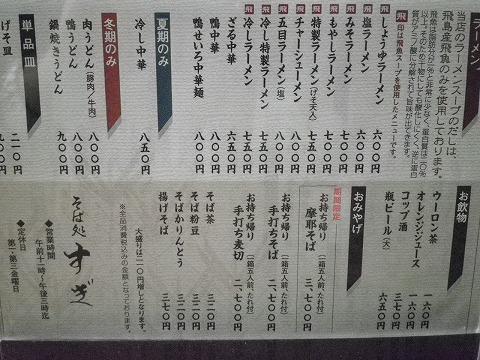0923すぎメニュー①.jpg