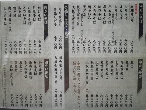 0923すぎメニュー②.jpg