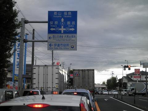 0923伊達市入り.jpg