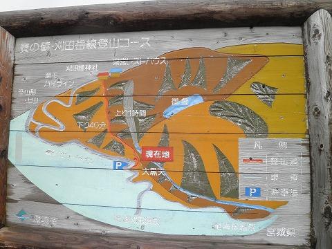0923刈田案内板.jpg