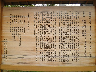 130519由緒.jpg