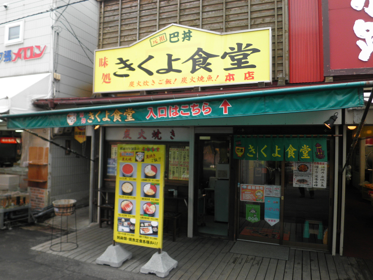 きくよ食堂P6084760.JPG