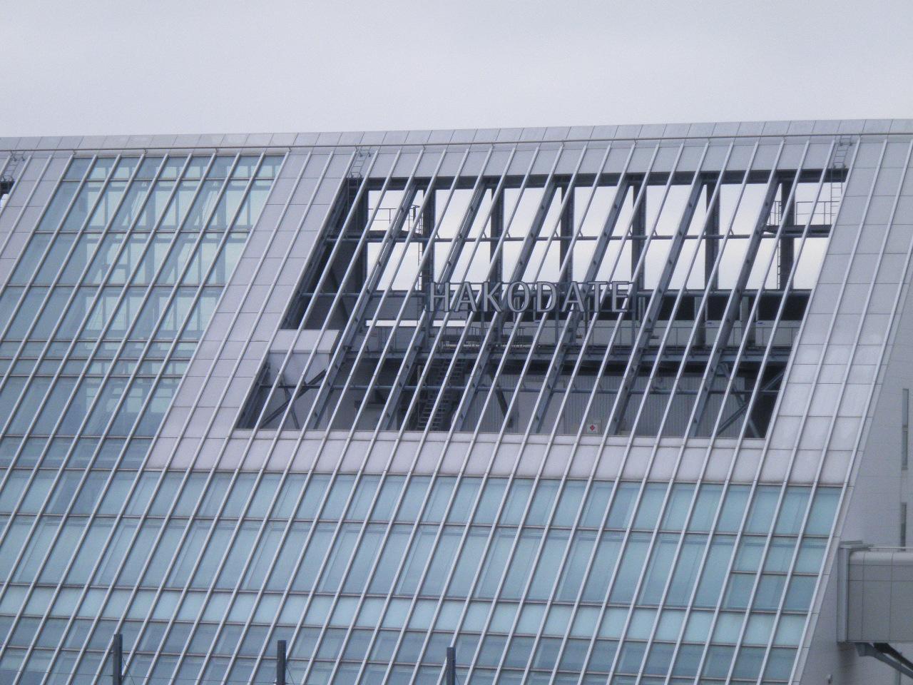 函館着岸④P6084750.JPG