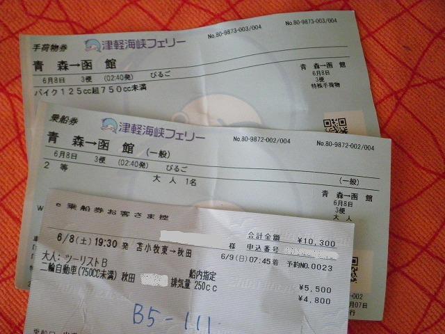 130608思い出のチケットP6104919.jpg