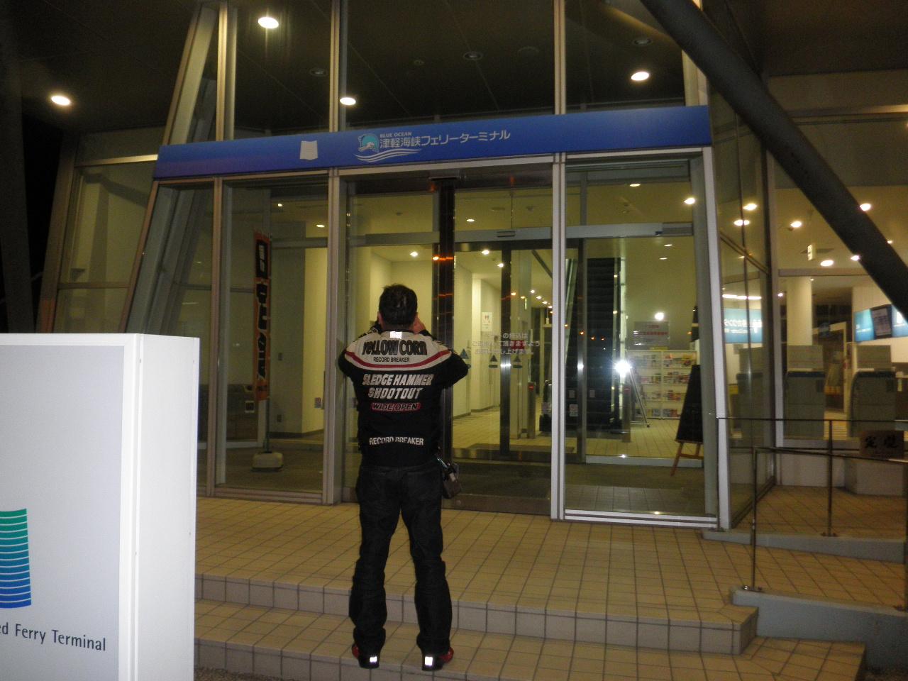 青森フェリーターミナル②P6074726.JPG
